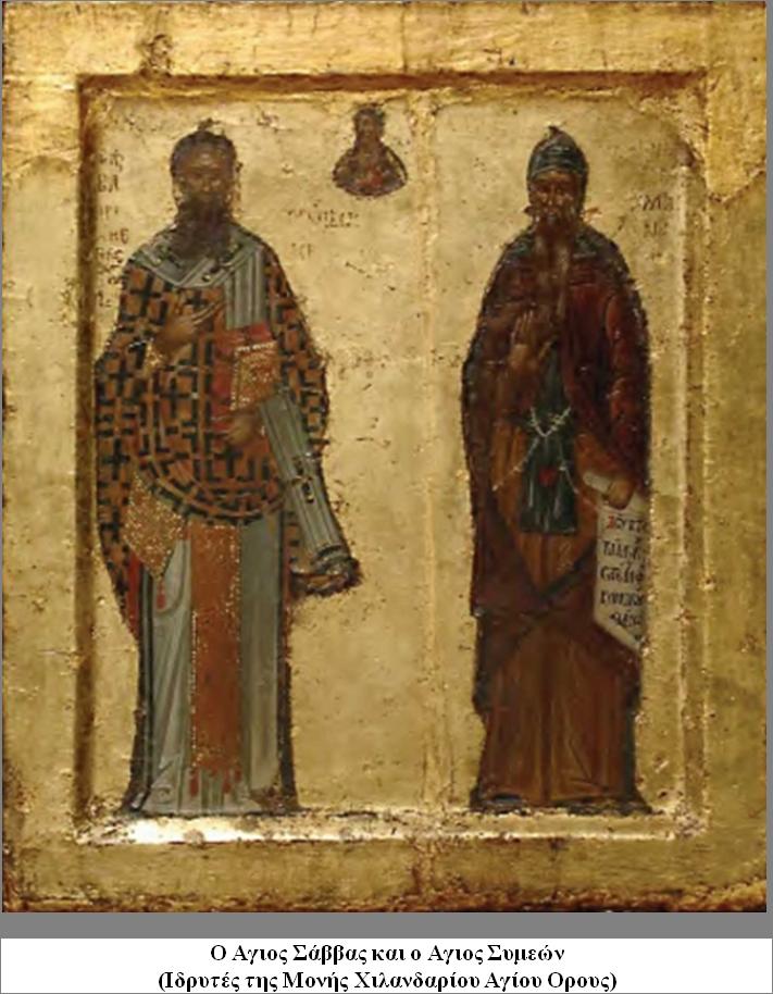 ΑΓΙΟΣ ΣΑΒΒΑΣ ΑΓΙΟΣ ΙΩΑΝΝΗΣ ΒΑΤΑΤΖΗΣ