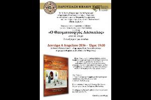 ΠΑΡΟΥΣΙΑΣΗ ΒΙΒΛΙΟΥ «Ο ΘΑΥΜΑΤΟΥΡΓΟΣ ΔΑΣΚΑΛΟΣ» ΣΤΗΝ ΚΗΦΙΣΙΑ ΣΤΙΣ 4-4-2016