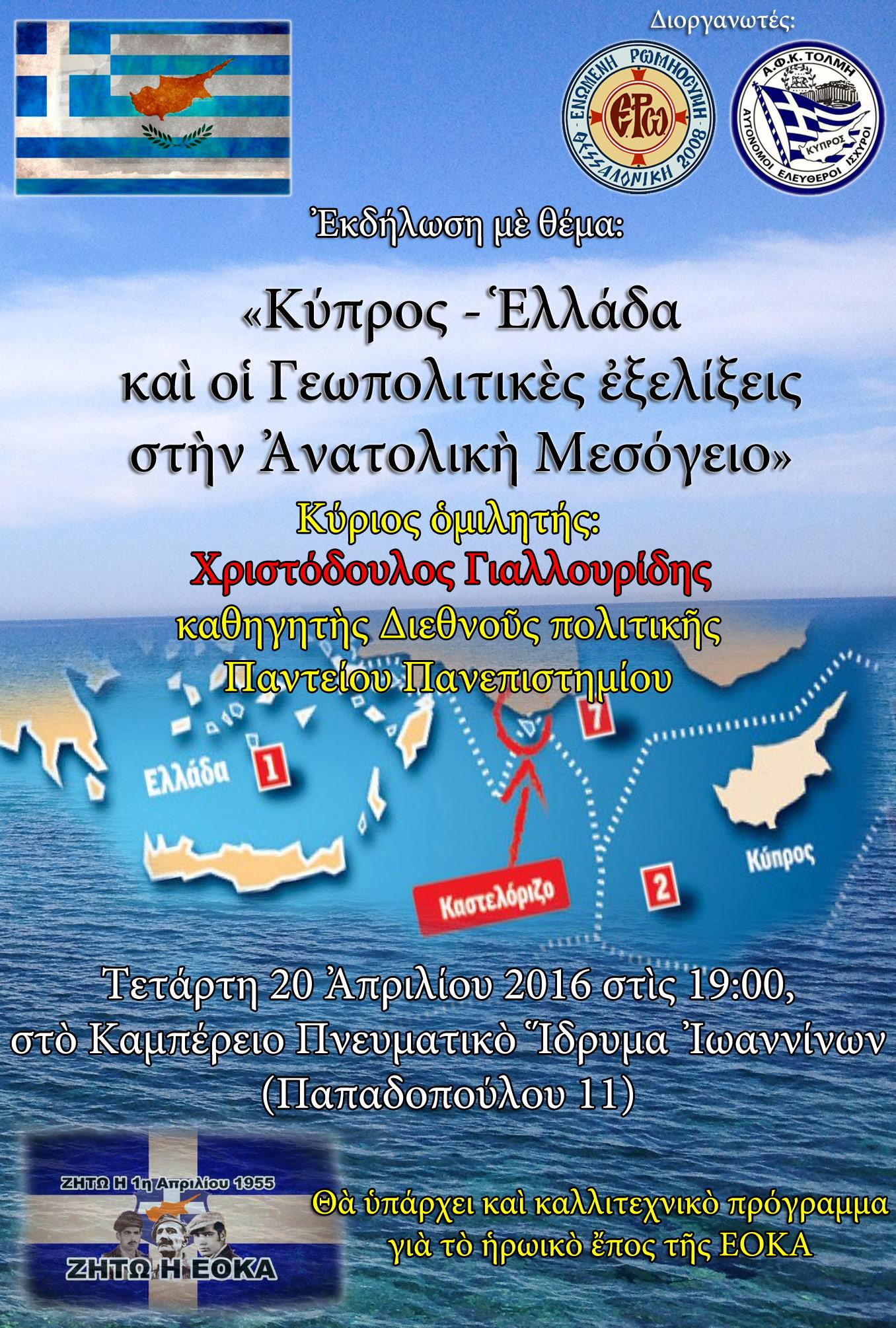 ΑΚΥΡΩΣΗ ΕΚΔΗΛΩΣΗΣ ΣΤΑ ΙΩΑΝΝΙΝΑ -