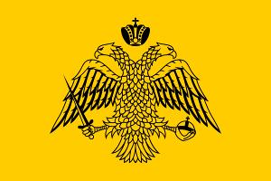 Παπισμός – Ὀρθοδοξία – Ρωμανία καί οἱ Φράγκοι: Τά αἴτια τοῦ σχίσματος