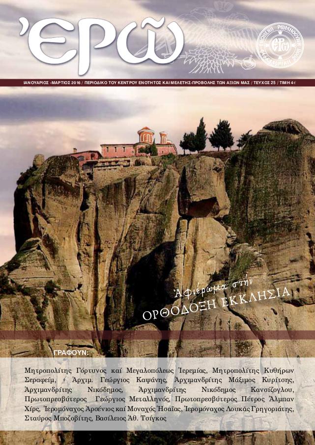 Εκδοτικό σημείωμα νέου τεύχους περιοδικού ΄΄Ἐρῶ΄΄ – Αφιέρωμα στην Ορθόδοξη Εκκλησία