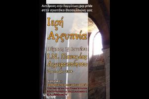 Αντίδραση στη διοργάνωση gay-pride στην Θεσσαλονίκη -  Ιερή Αγρυπνία στις 23-6-16