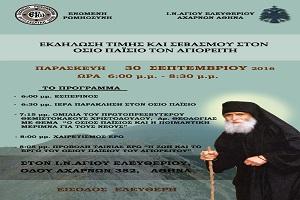 Εκδήλωση για τον Άγιο Παίσιο στην Αθήνα στις 30-9-16