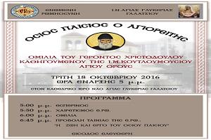 Εκδήλωση για τον Άγιο Παίσιο στο Γαλάτσι στις 18-10-16