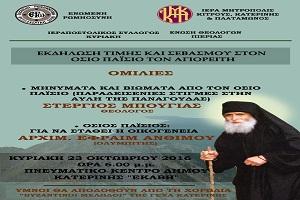 Εκδήλωση για τον Άγιο Παίσιο στην Κατερίνη στις 23-10-16
