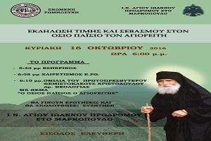 Εκδήλωση για τον Άγιο Παίσιο στο Μαρκόπουλο στις 16-10-16