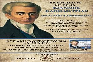 Εκδήλωση για τον Ιωάννη Καποδίστρια στην Πάτρα στις 23-10-16