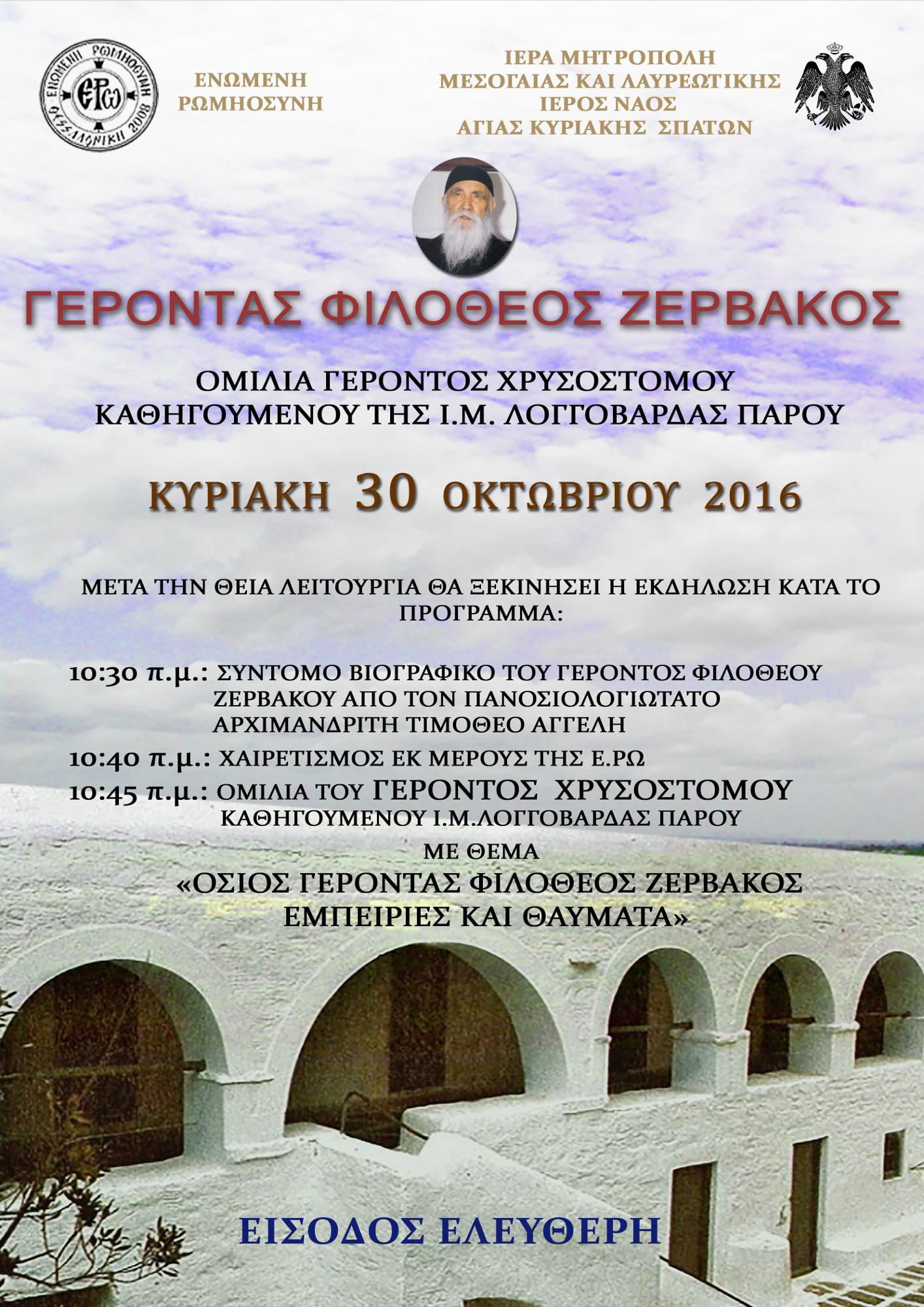 Ομιλία του Καθηγούμενου της Ι.Μ. Λογγοβάρδας Πάρου για τον Γέροντα Φιλόθεο Ζερβάκο στα Σπάτα στις 30-10-16