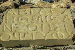 Τό ἑλληνικό ἀλφάβητο