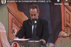 Βίντεο απο την Εκδήλωση «Θα Παραμείνουμε Απαθείς; Η Γενοκτονία του Ελληνισμού του Πόντου»