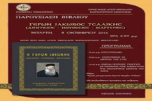 Παρουσίαση Βιβλίου Γέροντα Ιάκωβου Τσαλίκη στο Μαρκόπουλο στις 5-10-16