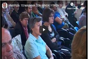 Βίντεο απο την Ημερίδα με Θέμα «Το Μάθημα των Θρησκευτικών σε Κρίση»