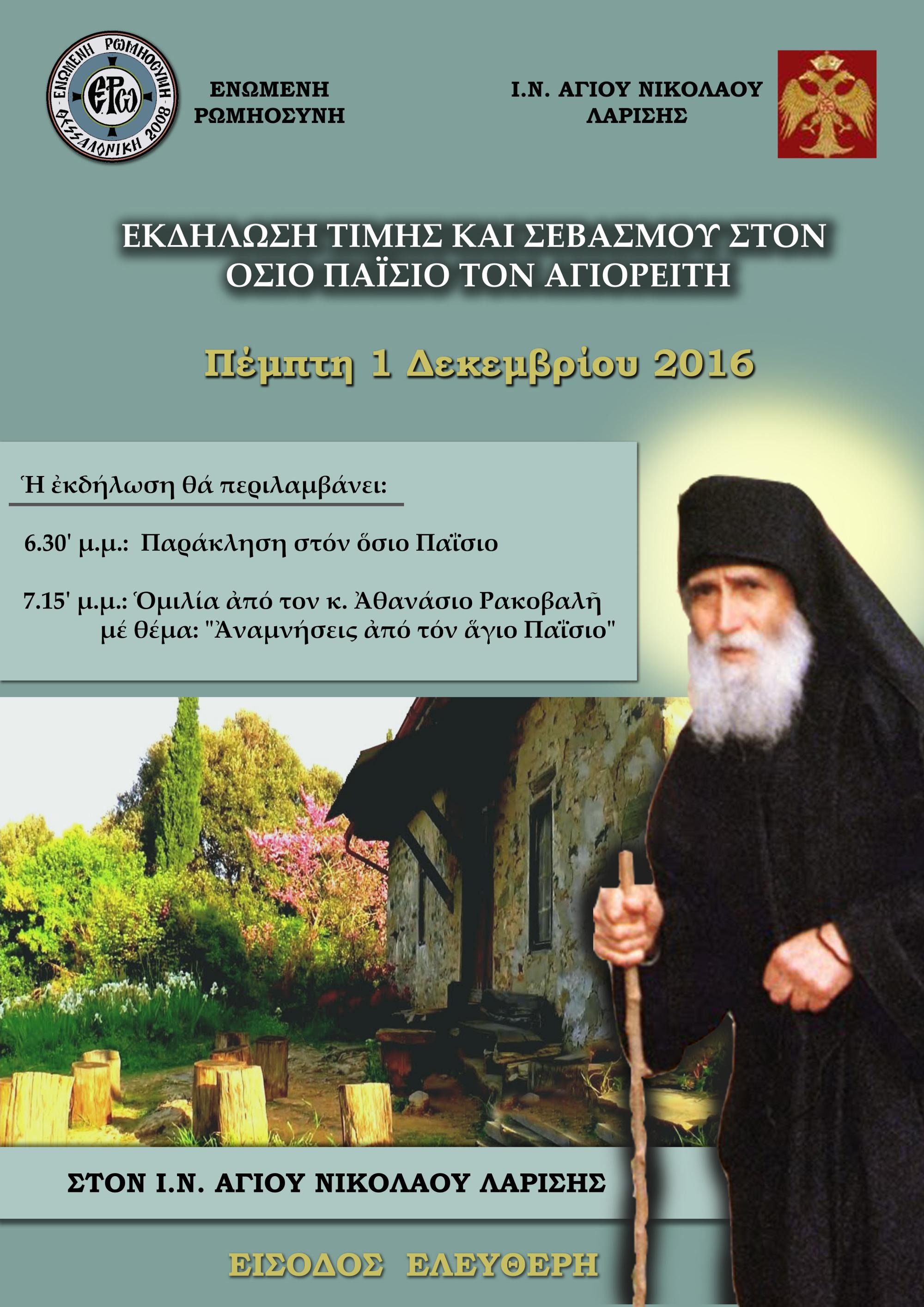 Εκδήλωση σε Θέμα «Αναμνήσεις απο τον Άγιο Παίσιο» στη Λάρισα στις 1-12