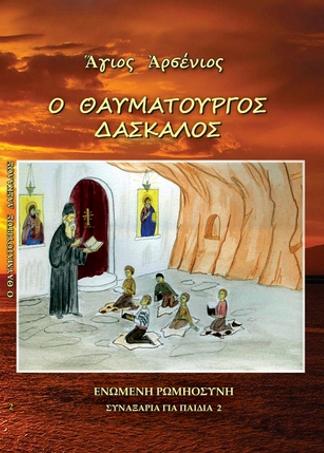 ΘΑΥΜΑΤΟΥΡΓΟΣ-ΔΑΣΚΑΛΟΣ-ΚΑΤΑΣΤΗΜΑ
