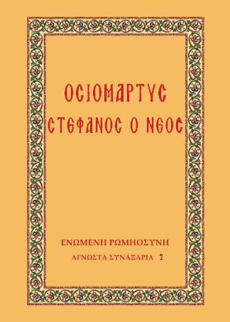 ΟΣΙΟΜΑΡΤΥΣ-ΣΤΕΦΑΝΟΣ-ΚΑΤΑΣΤΗΜΑ