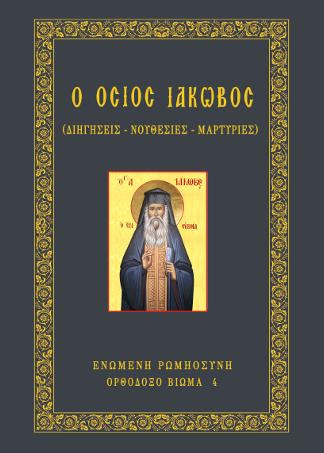 ΟΣΙΟΣ-ΙΑΚΩΒΟΣ-ESHOP