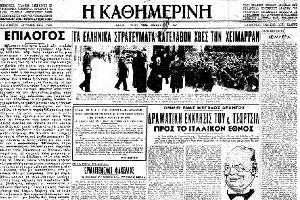 22 Δεκεμβρίου 1940: Ὁ ἑλληνικός στρατός ἀπελευθερώνει τήν Χιμάρα