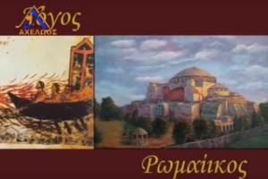 Λόγος Ρωμαίικος - Το οδοιπορικό των Ελληνοτουρκικών σχέσεων 18-6-20