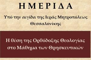 Ημερίδα στη Θεσσαλονίκη στις 14-1-2017 με θέμα: «Η θέση της Ορθόδοξης Θεολογίας στο Μάθημα των Θρησκευτικών»