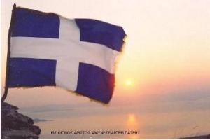 Η καθιέρωση της γαλανόλευκης ελληνικής σημαίας  - 13 Ιανουαρίου 1822