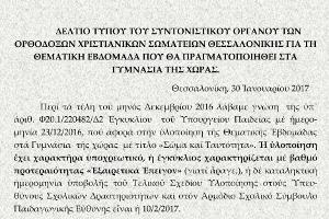 Τα Ορθόδοξα Χριστιανικά σωματεία Θεσσαλονίκης για τη θεματική εβδομάδα που θα πραγματοποιηθεί στα Γυμνάσια της χώρας