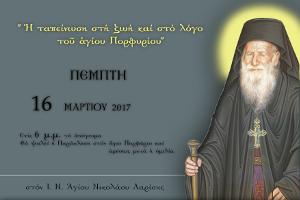 Εκδήλωση - ομιλία για τον Άγιο Πορφύριο στη Λάρισα στις 16-3-2017