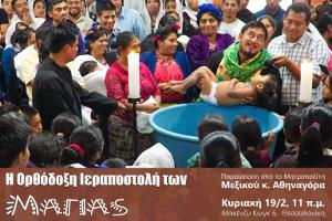 Εκδήλωση της Ορθοδόξου Εξωτερικής Ιεραποστολής για το θαύμα της μεταστροφής των Μάγιας