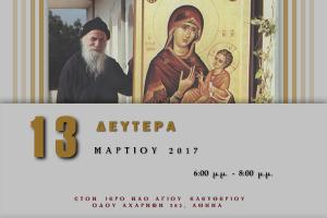 Εκδήλωση τιμής και σεβασμού στον Όσιο Πορφύριο στην Αθήνα στις 13-3-2017