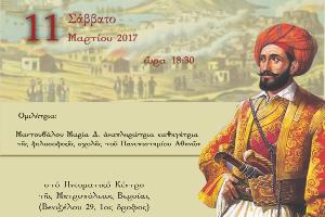 Εκδήλωση - ομιλία με θέμα «Μακρυγιάννης ο Ορθόδοξος Έλληνας» στη Βέροια στις 11-3-2017