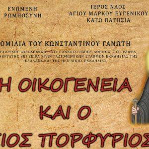 Εκδήλωση – ομιλία με θέμα «Η οικογένεια και ο Όσιος Πορφύριος» στην Αθήνα, 7-4-2017
