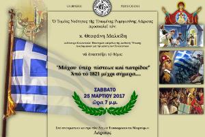 Oμιλία με θέμα «Μάχου Υπέρ Πίστεως και Πατρίδος» στη Λάρισα στις 25-3-2017