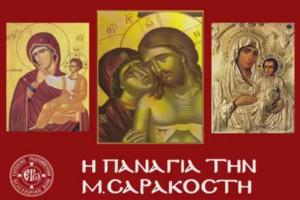 Αφιέρωμα στην Παναγία τη Μεγάλη Σαρακοστή