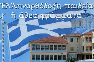 Βίντεο παρουσίασης ημερίδας «Ελληνορθόδοξη παιδεία ή άθεα γράμματα;»