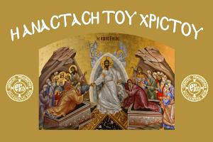 Μεγάλο Σάββατο και Πασχαλιά με τα έθιμα και τα τραγούδια των Ελλήνων