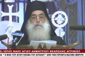 Βίντεο ἐκδήλωσης μέ θέμα «Ἡ Ρωμηοσύνη τῶν Ἑλλήνων», Ἀγρίνιο 6-5-2017