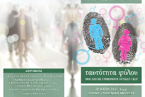 Ζωντανή μετάδοση τῆς ἡμερίδας μέ θέμα «Ταυτότητα φύλου - Μία διεπιστημονική προσέγγιση», Ἀθήνα 28-5-2017