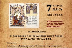 Εκδήλωση με θέμα «Η προσφορά του εκκλησιαστικού λόγου στην ελληνική γλώσσα», Κορυδαλλός 7-5-2017