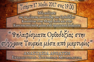 Εκδήλωση – ομιλία με θέμα «Ψηλαφίσματα Ορθοδοξίας στην σύγχρονη Τουρκία μέσα από μαρτυρίες», Θεσσαλονίκη 17-5-2017