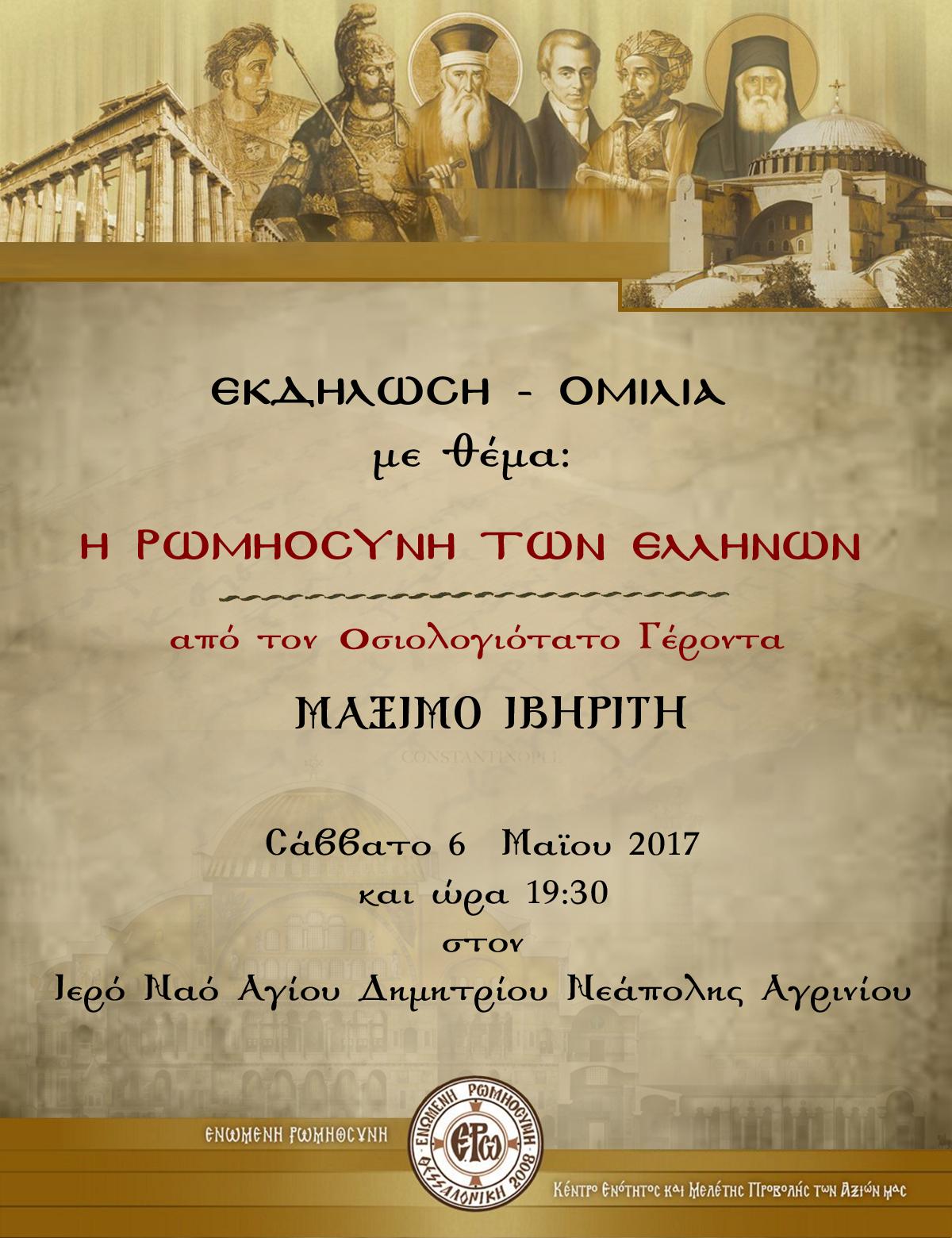 Η Ρωμηοσύνη των Ελλήνων