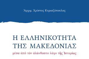 Ἡ ἑλληνικότητα τῆς Μακεδονίας μέσα ἀπό τόν ἀλάνθαστο λόγο τῆς Ἱστορίας