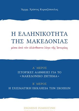ΕΛΛΗΝΙΚΟΤΗΤΑ-ΜΑΚΕΔΟΝΙΑΣ-ΜΙΚΡΟΤΕΡΗ-ESHOP