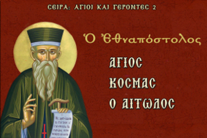 Ὁ ἐθναπόστολος Ἅγιος Κοσμᾶς ὁ Αἰτωλός – Συντετμημένη ἔκδοση