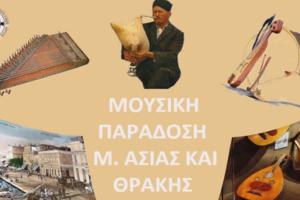 Ἡ μουσικὴ παράδοση τῆς Θράκης καὶ τῆς Μικρᾶς Ἀσίας