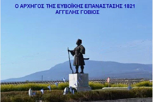 Ἀφιέρωμα στή Μάχη τῶν Βρυσακίων – 15 Ἰουλίου 1821