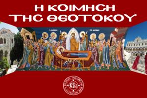 Ἀφιέρωμα στήν Κοίμηση τῆς Θεοτόκου