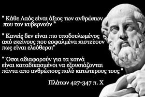 Ὁ Πλάτων καὶ ἡ τυραννία