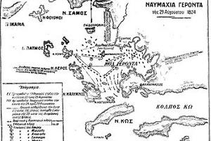 Ἡ Ναυμαχία τοῦ Γέροντα - 28 Αὐγούστου 1822