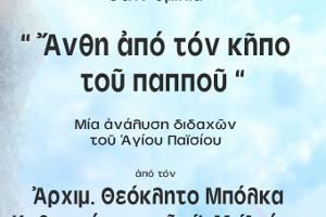 Εκδήλωση στη Θεσσαλονίκη για τον Άγιο Παΐσιο, 1-10-2017