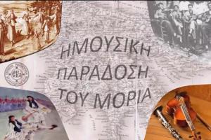 Ἀφιέρωμα στὴ μουσικὴ παράδοση τοῦ Μοριὰ