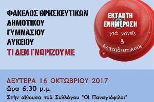 Εκδηλώσεις στη Θεσσαλονίκη με θέμα: «Φάκελος Θρησκευτικών. Τί δεν γνωρίζουμε;», 16 και 18-10-2017